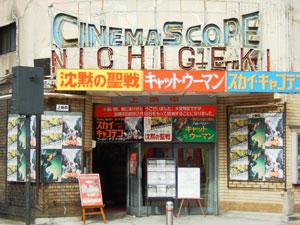 nichigeki4